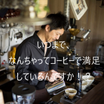 「春を彩るコーヒー銘柄」